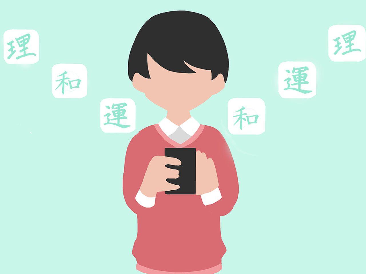 Los japoneses tienen mayor lealtad a las  aplicaciones móviles que compran